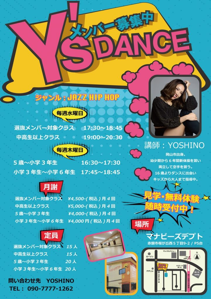 Y's DANCE